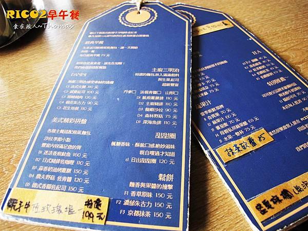 高雄美食,鳳山高cp值早午餐,RICO2早午餐_03