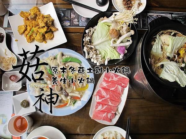 台中美食,新社花海美食餐廳,菇神火鍋_01