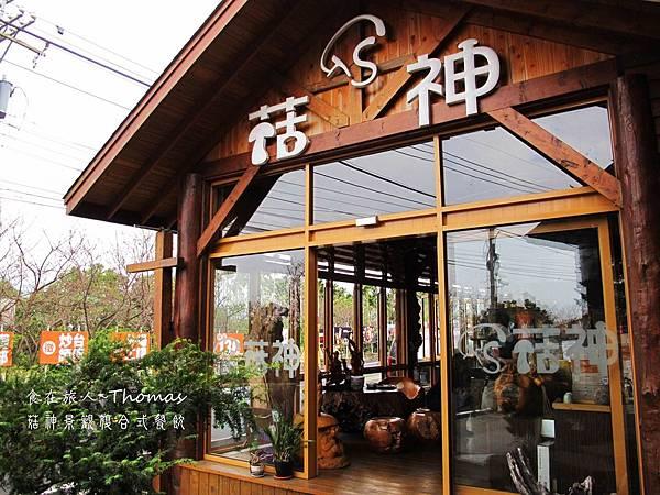 台中美食,新社花海美食餐廳,菇神火鍋_02