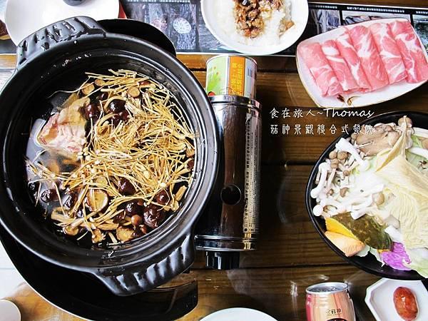 台中美食,新社花海美食餐廳,菇神火鍋_09