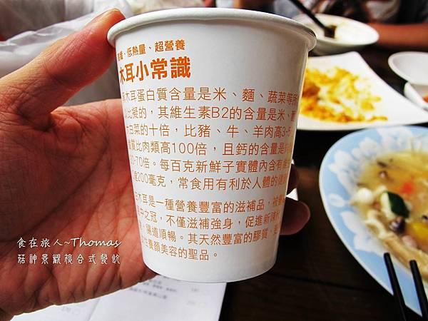 台中美食,新社花海美食餐廳,菇神火鍋_16