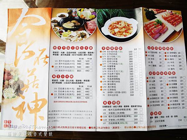 台中美食,新社花海美食餐廳,菇神火鍋_08