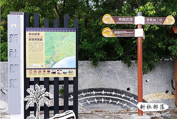 花蓮部落小旅行,噶瑪蘭部落,新社部落,香蕉絲工坊_05