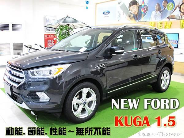 賞車禮,2017福特,FORD NEW KUGA 1.5_01