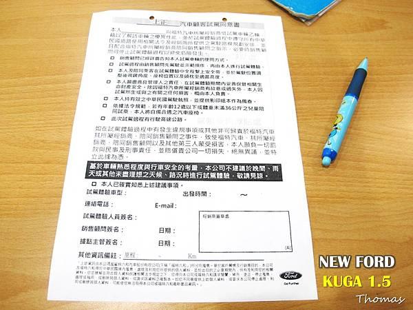賞車禮,2017福特,FORD NEW KUGA 1.5_05