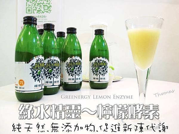 綠水精靈,檸檬酵素,晟園科技,新陳代謝_01