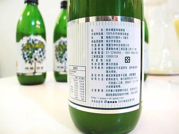 綠水精靈,檸檬酵素,晟園科技,新陳代謝_11