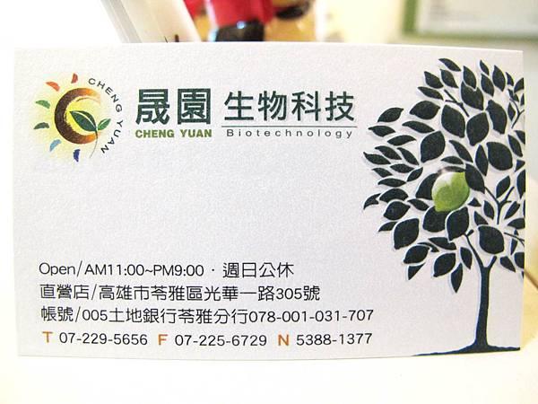 綠水精靈,檸檬酵素,晟園科技,新陳代謝_14