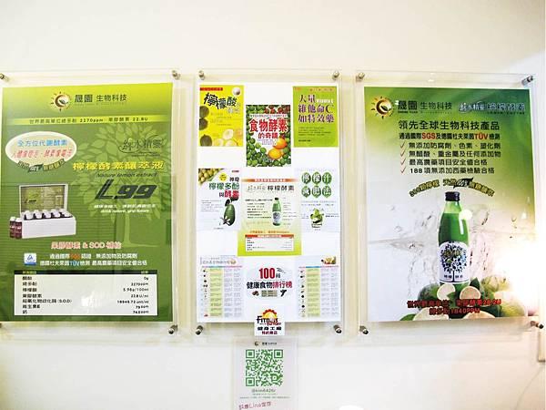 綠水精靈,檸檬酵素,晟園科技,新陳代謝_06