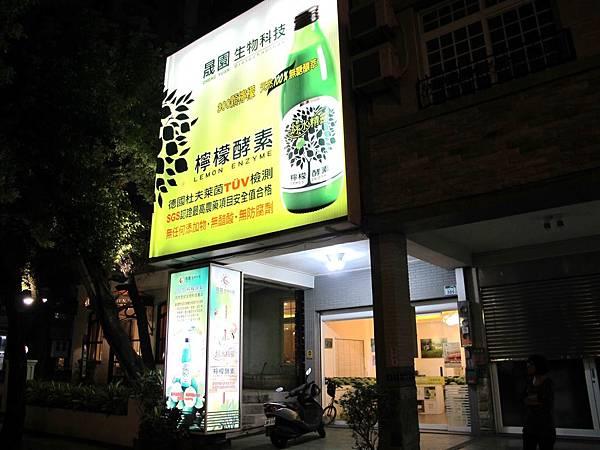 綠水精靈,檸檬酵素,晟園科技,新陳代謝_03