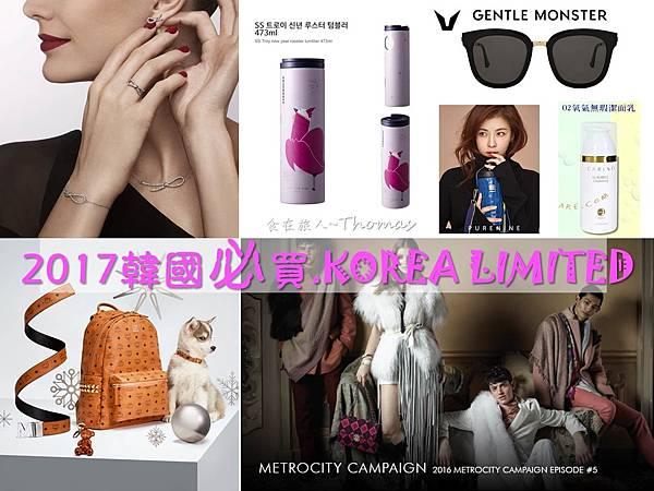 韓國旅遊必買14樣推薦|韓國購物指南,2017韓國必買,首爾釜山不能錯過的韓國限定商品。