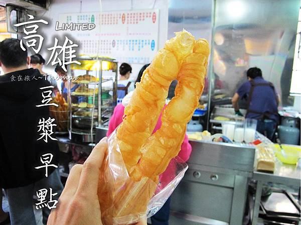 高雄豆漿早點,厚皮小籠包,雄商週邊早餐店_01