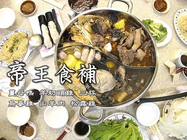 高雄薑母鴨,帝王食補薑母鴨,高雄薑母鴨,高雄餐廳_01