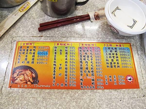 高雄薑母鴨,帝王食補薑母鴨,高雄薑母鴨,高雄餐廳_07