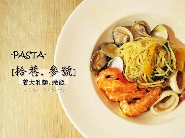 高雄餐廳,文化中心餐廳,拾巷叁號PASTA_01