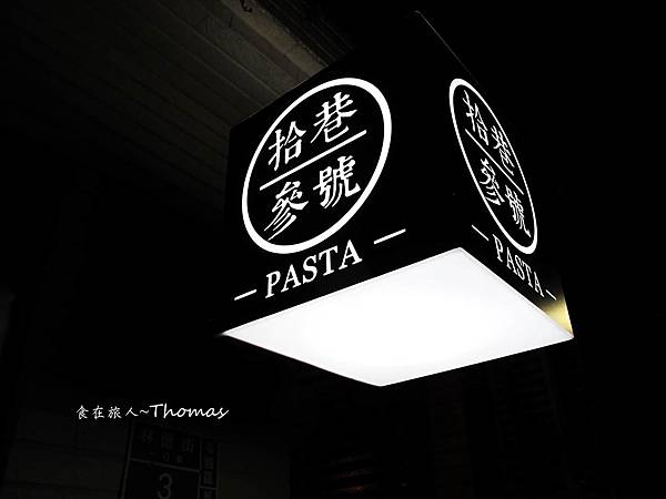高雄餐廳,文化中心餐廳,拾巷叁號PASTA_04