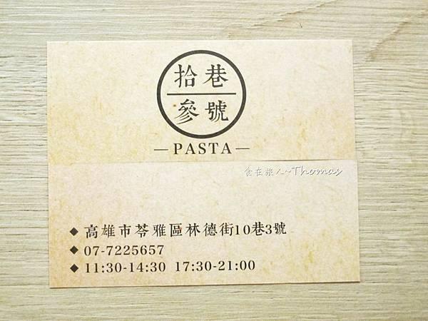 高雄餐廳,文化中心餐廳,拾巷叁號PASTA_16