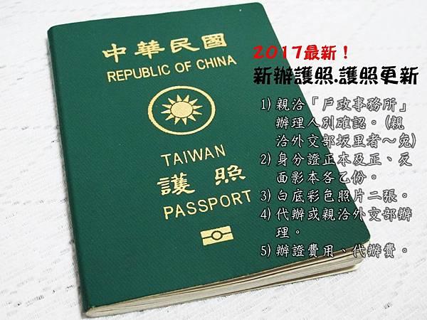 台灣_新辦護照