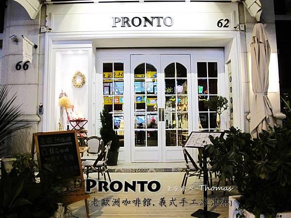 高雄老歐洲咖啡館PRONTO,高雄咖啡館,高雄甜點店,文山特區餐廳_01