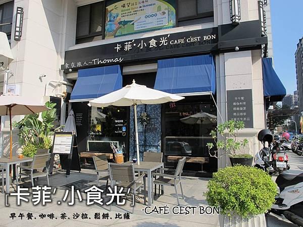 高雄餐廳,文山特區餐廳,卡菲小食光_01