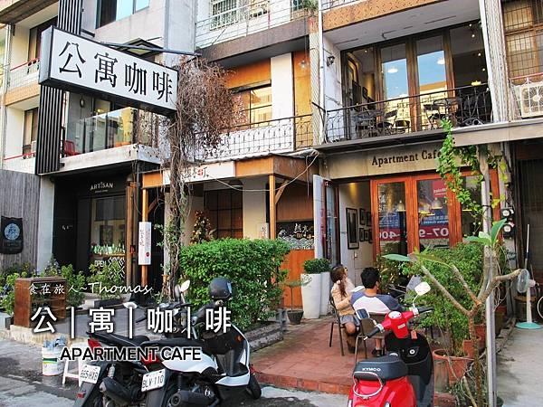 高雄餐廳,高雄咖啡館,公寓咖啡_01