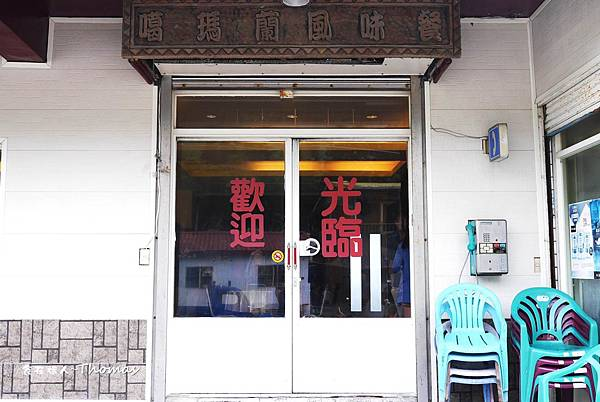 花蓮部落小旅行,噶瑪蘭餐廳,花蓮必吃,花蓮海鮮餐廳,新社梯田餐廳_03