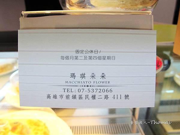瑪琪朵朵咖啡,高雄咖啡館,高雄千層蛋糕,貴婦下午茶_21