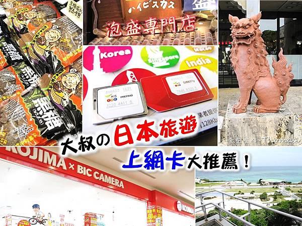 AIS亞洲網卡,日本網卡,日本上網,沖繩上網_01