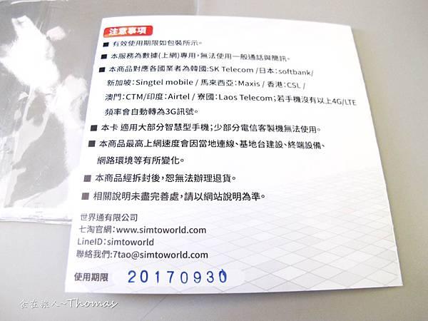 AIS亞洲網卡,日本網卡,日本上網,沖繩上網_08