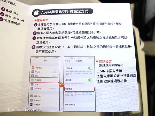 AIS亞洲網卡,日本網卡,日本上網,沖繩上網_07