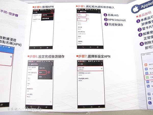 AIS亞洲網卡,日本網卡,日本上網,沖繩上網_06