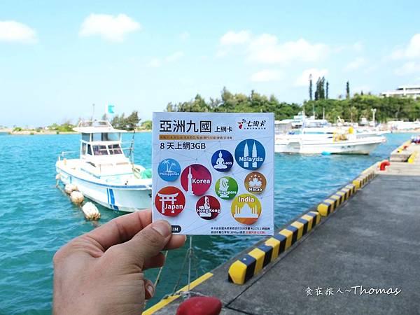 AIS亞洲網卡,日本網卡,日本上網,沖繩上網_13