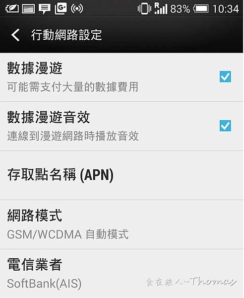 AIS亞洲網卡,日本網卡,日本上網,沖繩上網_11