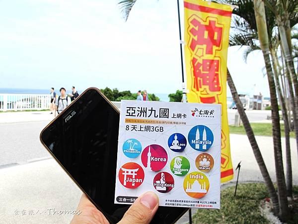 AIS亞洲網卡,日本網卡,日本上網,沖繩上網_12