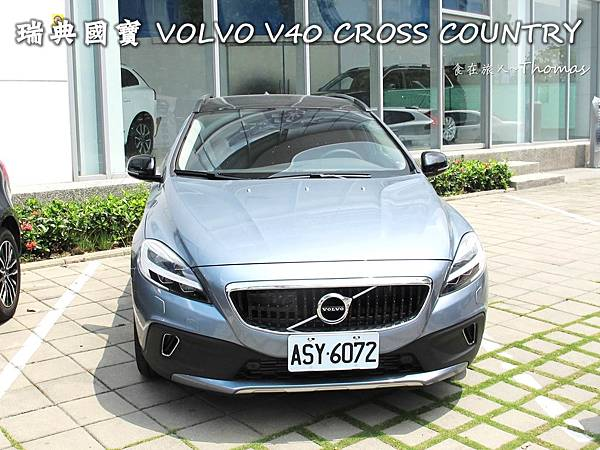 賞車,VOLVO V40 CC,CROSS COUNTRY,V40安全旗艦版_01