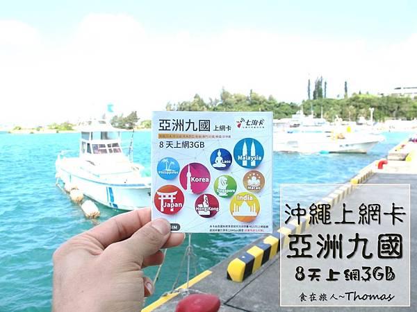 日本必買,2017沖繩購物推薦,沖繩必買,沖繩購物指南_02
