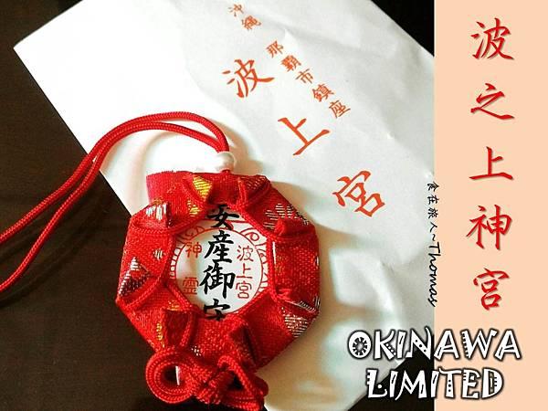 日本必買,2017沖繩購物推薦,沖繩必買,沖繩購物指南_04