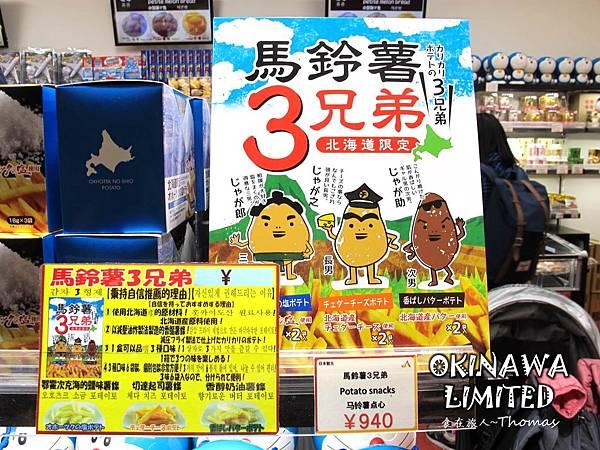 日本必買,2017沖繩購物推薦,沖繩必買,沖繩購物指南_38