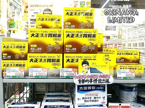 日本必買,2017沖繩購物推薦,沖繩必買,沖繩購物指南_52