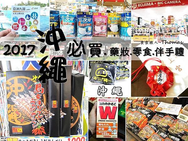 日本必買2017沖繩購物推薦