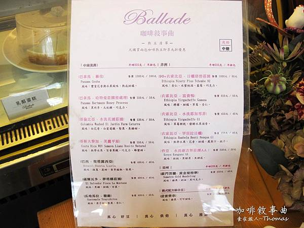 高雄咖啡館,咖啡敘事曲,吳寶春麵包,高雄早午餐推薦_18