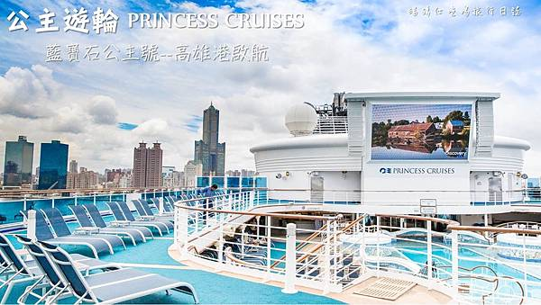 2017藍寶石公主號,高雄港遊輪旅遊,日本遊輪,越南遊輪_01