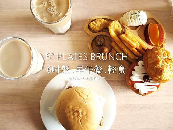 六吋盤早午餐,高雄早午餐,高雄早餐店_01