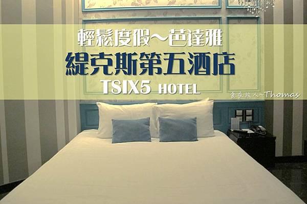 TSIX5 HOTEL,泰國芭達雅酒店,芭達雅緹克斯第五酒店,芭達雅住宿_01