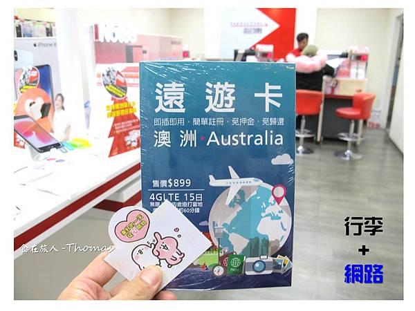 澳洲自由行,澳洲行前準備,遠遊卡,澳洲上網卡,澳洲電話卡_04