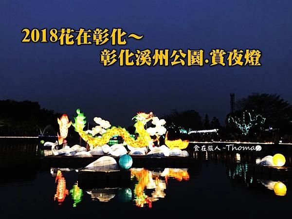花在彰化,2018彰化旅遊,溪州公園_01.JPG