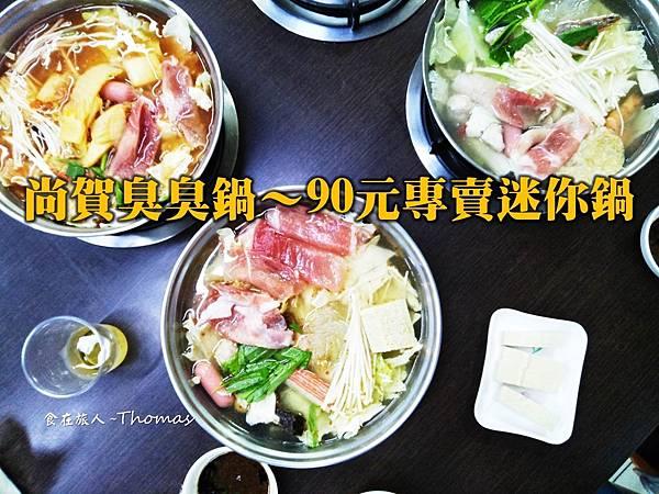 尚賀臭臭鍋,鳳山火鍋店,90元火鍋專賣,高雄迷你火鍋_01.JPG