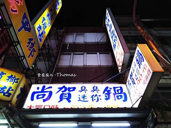 尚賀臭臭鍋,鳳山火鍋店,90元火鍋專賣,高雄迷你火鍋_02.JPG