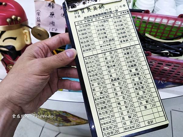尚賀臭臭鍋,鳳山火鍋店,90元火鍋專賣,高雄迷你火鍋_06.JPG
