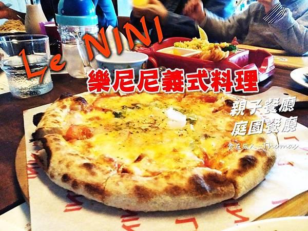 Le NINI餐廳,台中餐廳,樂尼尼義式餐廳,台中親子餐廳,台中庭園餐廳_01.JPG